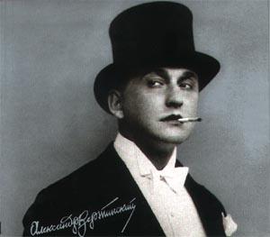 Александр Вертинский Vertinski