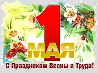 Первое мая - День труда
