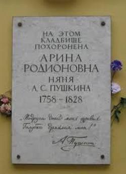 Уже вскоре после смерти Арины Родионовны Яковлевой началась ее идеализация и преувеличение ее роли в творчестве Пушкина
